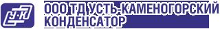 Усть-Каменогорский конденсатор
