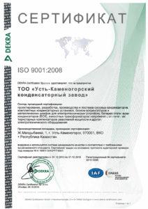sertifikat_iso_2013