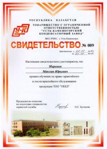 svidetelstvo_o_garantijnom_i_postgarantijnom_obsluzhivanii